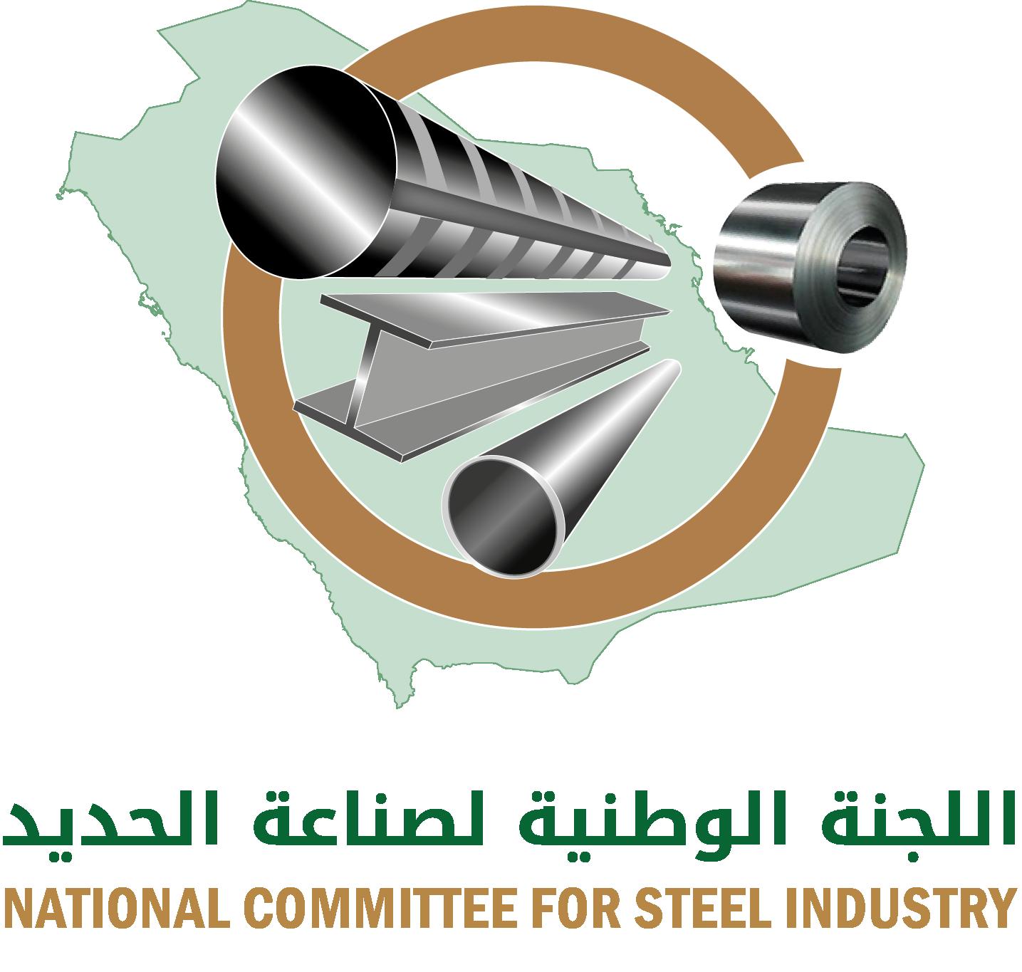 Kingdom of Saudi Arabia - National Committee for Steel Industry